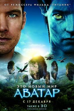 Обложка для Аватар /Avatar/ (2009)