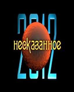 Обложка для 2012 - Несказанное ранее /2012 - Early untold/ (2010)