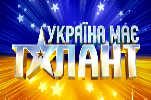 "Результат пошуку зображень за запитом ""україна має талант"""