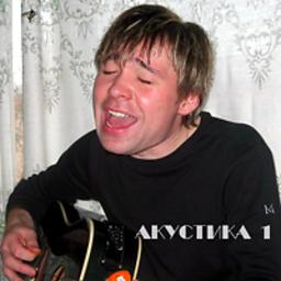 Обложка для Акустика 1 (2004)
