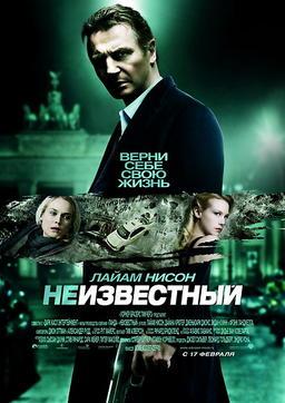 Обложка для Неизвестный /Unknown/ (2011)