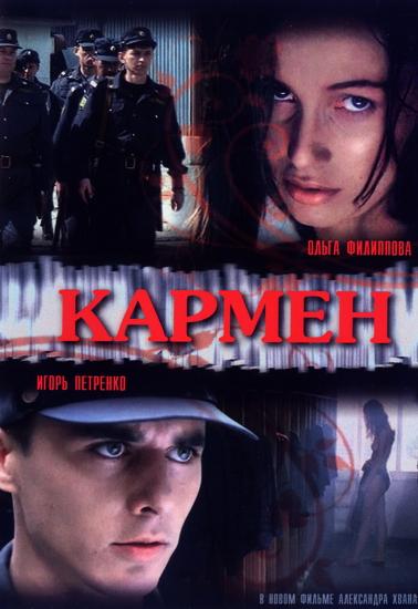 Скачать Торрент Кармен 2003