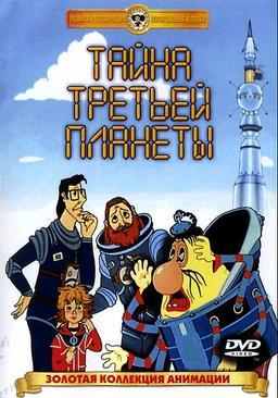 Обложка для Тайна третьей планеты (1981)