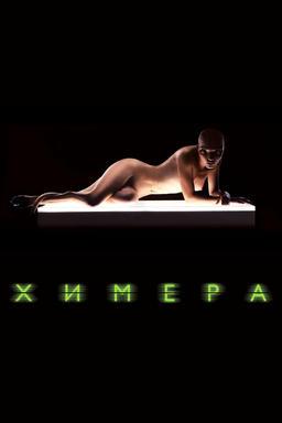 Обложка для Химера /Splice/ (2009)