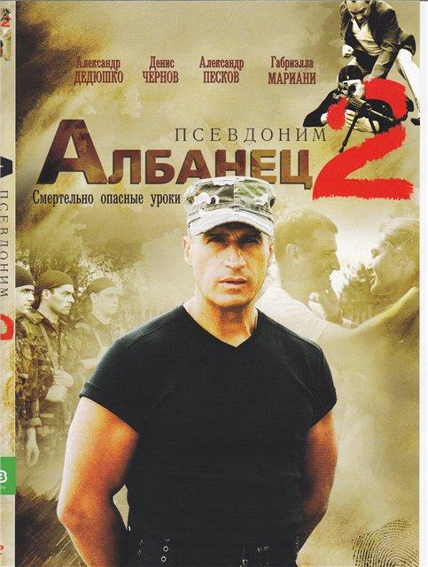 торрент скачать албанец - фото 9