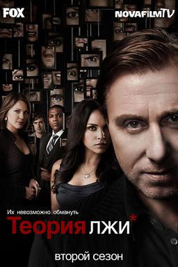 Обложка для Теория лжи / Обмани меня (Сезон 2) /Lie to Me (Season 2)/ (2009)