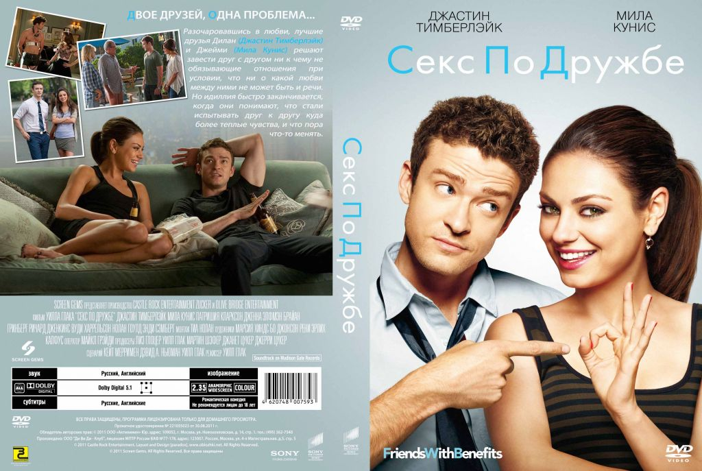 Секс по дружбе friends with benefits 2011 torrent