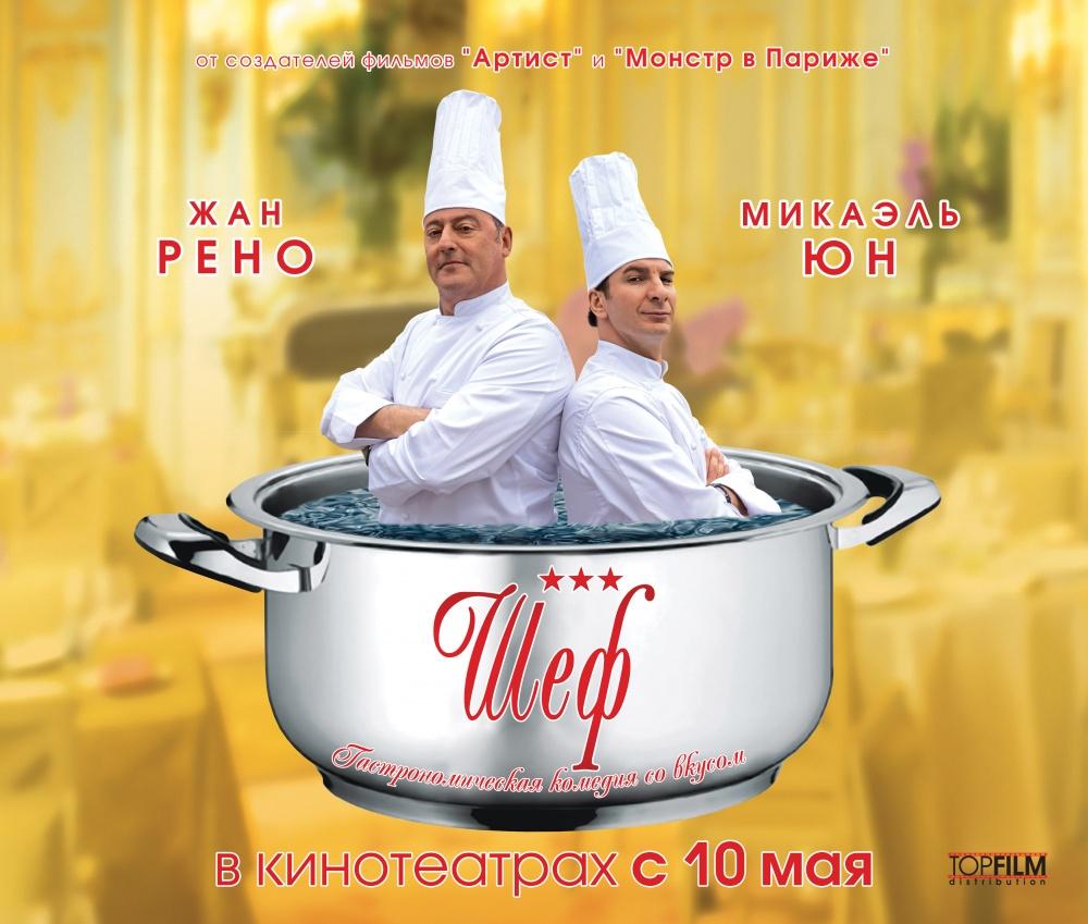 Comme Un Chef скачать торрент - фото 5