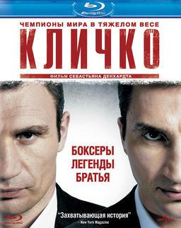 Обложка для Кличко /Klitschko/ (2011)