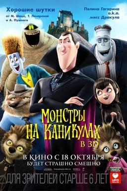 Обложка для Монстры на каникулах /Hotel Transylvania/ (2012)