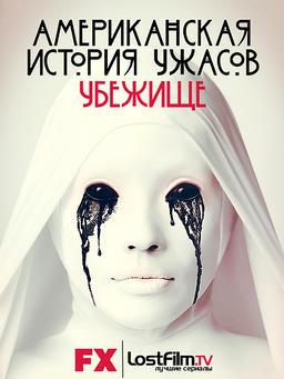 Обложка для Американская история ужасов (Сезон 2) /American Horror Story (Season 2)/ (2012)