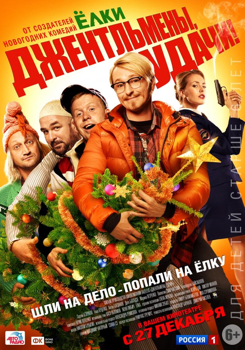 Джентльмены удачи (2012) dvdrip в mp4.
