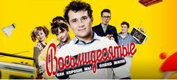Обложка для Восьмидесятые (Сезон 2) (2013)