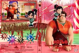 Обложка для Ральф /Wreck-It Ralph/ (2012)