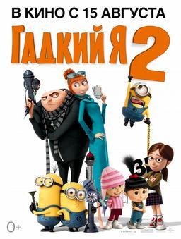 Обложка для Гадкий я 2 /Despicable Me 2/ (2013)