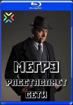Обложка для Мегрэ расставляет сети /Maigret Sets a Trap/ (2016)