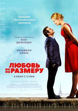 Обложка для Любовь не по размеру /Un homme a la hauteur/ (2016)