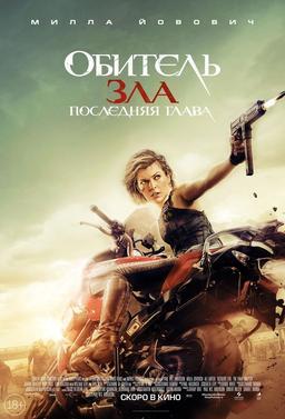 Обложка для Обитель зла: Последняя глава /Resident Evil: The Final Chapter/ (2017)