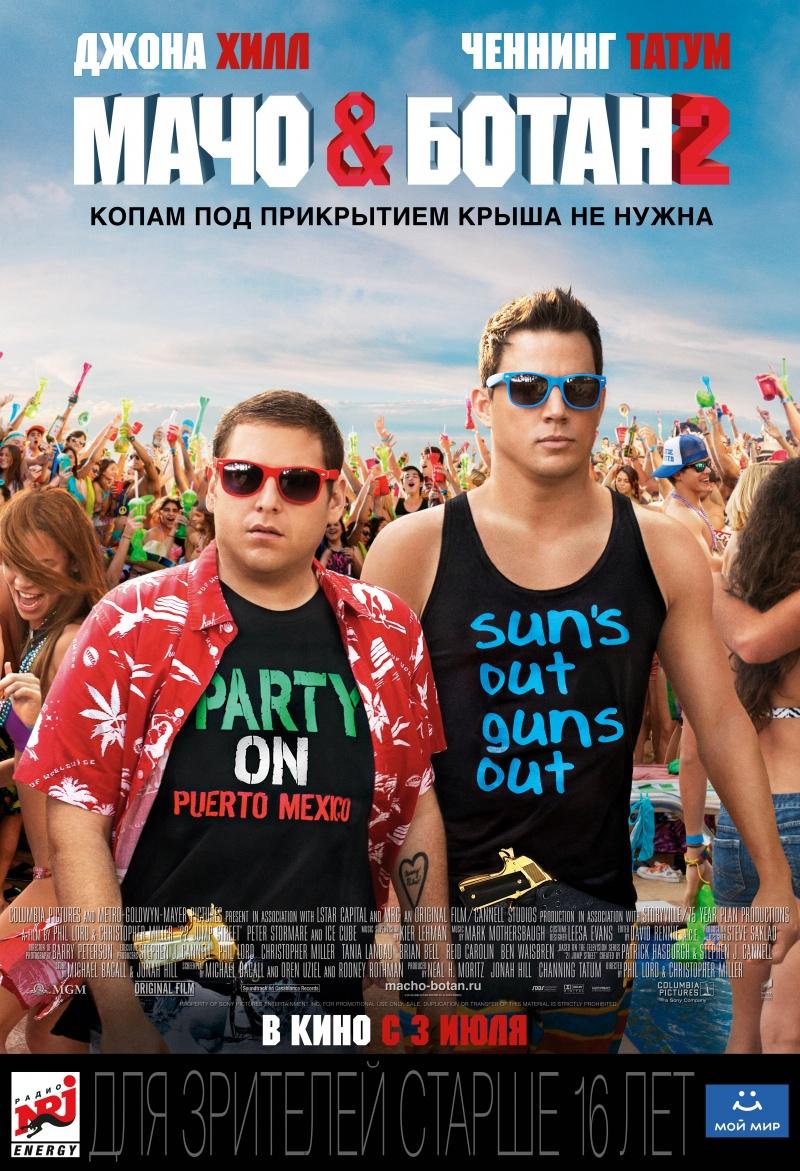 Мачо и ботан mp4 (2012) » скачать фильм на телефон в формате mp4.