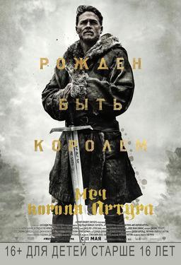 Обложка для Меч короля Артура /King Arthur: Legend of the Sword/ (2017)