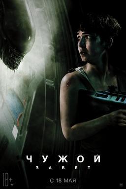Обложка для Чужой: Завет /Alien: Covenant/ (2017)