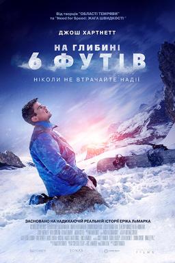 Обложка для На глубине 6 футов /6 Below: Miracle on the Mountain/ (2017)