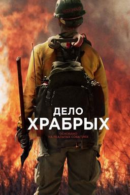 Обложка для Дело храбрых /Only the Brave/ (2017)
