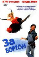 За бортом /Overboard/ (1987)