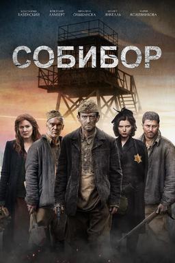 Обложка для Собибор /Sobibor/ (2018)
