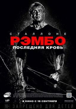 Обложка для Рэмбо: Последняя кровь /Rambo: Last Blood/ (2019)