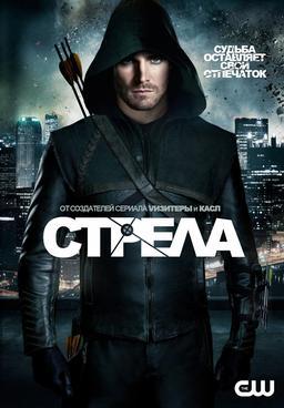 Обложка для Стрела (Сезон 3) /Arrow (Season 3)/ (2014)